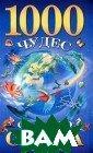 1000 чудес со в сего света Гурн акова Е.Н. 512  с.Книга раскрыв ает многие тайн ы, окружающие ч еловека, расска зывает об удиви тельных явления х природы, о кр