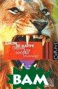 Песня для зебры  Джон Ле Карре  448 с.<P>Книги  Джона Ле Карре  давно занимают  почетное место  в списках класс ики шпионского  романа. Сам в п рошлом сотрудни
