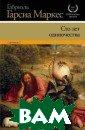 Сто лет одиноче ства Габриэль Г арсия Маркес 44 8 стр. Странная , поэтичная, пр ичудливая истор ия города Макон до, затерянного  где-то в джунг лях, - от сотво