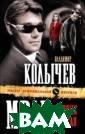Мрак в конце то ннеля Колычев В .Г. 384 с.<P>Иг орный бизнес пе реживает тяжелы е времена — по  всей стране зак рываются казино . Но столичные  воротилы азартн