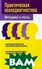 Практическая пс иходиагностика.  Тесты и методи ки Надеждина В.  640 с. В книге  представлена р епрезентативная  подборка класс ических професс иональных психо