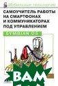 ����������� ��� ��� �� �������� �� � ���������� ���� ��� ������ ����� Symbian O S �������� �. � . 416 ���.��� � ��������� ����� �� �������� ��� ����� ��������