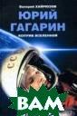 Юрий Гагарин. К олумб Вселенной  Хайрюзов В. Н.  368 с.Полвека  назад началась  Космическая эра  человечества.  Сегодня Юрий Га гарин, имя кото рого стало симв
