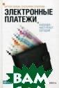 Электронные пла тежи. Будущее н аступает сегодн я Генкин А.С.,  Суворова Е. 284  с.<P>В чем зал ог успеха удачл ивых банкиров,  какие инновации  приносят им по