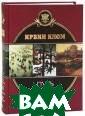 Путь к гармонии  Ирвин Д. Ялом  672 с.<p>В сбор ник вошли роман ы всемирно изве стного американ ского писателя  и психотерапевт а Ирвина Ялома  «Шопенгауэр как