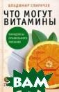 Что могут витам ины. Парадоксы  правильного пит ания Спиричев В .Б. 288 с.<P>Чт о такое витамин ы? Лекарства, к оторые продают  в аптеке, или н еобходимые пище