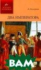 Два императора  Дмитриев Д. С.  336 с.Дмитрий С авватеевич Дмит риев (1848—1915 ) — писатель, д раматург. Родил ся в Москве в к упеческой семье . Воспитывая сы