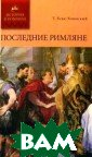 Последние римля не Теодор Еске- Хоинский 352 с. Теодор Еске-Хои нский (1854—192 0) — польский к ритик, романист  и публицист, а втор ряда произ ведений на исто