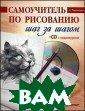 Самоучитель по  рисованию. Шаг  за шагом + CD Т имохович А.И. 9 6 с. Некоторые  думают, что, не  имея особого т аланта, научить ся рисовать нев озможно. Однако