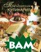 Праздничная кул инария Пашински й В.Н. 160 с.Ка к хорошо, что в  нашей жизни со хранилась и про должает процвет ать традиция до машнего праздни ка и празднично