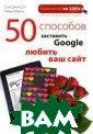 50 способов зас тавить Google л юбить ваш сайт  МакГи Л., Джонс он С. 224 с.Пои сковая система  Google сегодня  представляет со бой доминирующу ю силу в Интерн