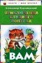 ����������� ��� ����� ������� � ���������� �.�.  136 �. ����� � �� ����� ������ �� ��������� �� ������.ISBN:978 -5-699-48413-3