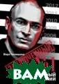 Заключенный № 1 . Несломленный  Ходорковский Ве ра Челищева 320  с.<p>Эта книга  о человеке, ко торый оказался  сильнее обстоят ельств. Ни публ ичная ссора с п