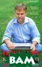 Принцип Касперс кого. Телохрани тель Интернета  Дорофеев В.Ю.,  Костылева Т.П.  320 с.<p>Почти  300 миллионов п ользователей Ин тернета сегодня  защищают свои
