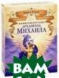 Магические посл ания архангела  Михаила (44 кар ты) Вирче Дорин  Архангел Михаи л — это могущес твенный защитни к и покровитель . Он знает, для  чего вы пришли