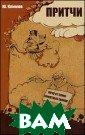 Притчи. Страна  желаний Климов  Ю.Н. 192 с.<P>П ронизанная юмор ом, уникальная  по стилю книга  притч Юрия Клим ова украсит ваш у семейную библ иотеку. Ее необ