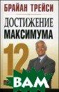 Достижение макс имума. 12 принц ипов - 2 изд. Б райан Трейси 35 2 с. Задавшись  вопросом: «Поче му некоторые лю ди удачливее др угих?», — автор  обнаружил 12 у