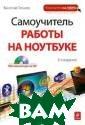 Самоучитель раб оты на ноутбуке  + CD Леонов В.  432 с.<p>В пос леднее время пр одажи ноутбуков  в России значи тельно превысил и продажи насто льных компьютер