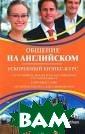 Общение на англ ийском. Ускорен ный бизнес-курс  Мердок-Стерн С . 240 с. Книга  адресована всем , кто хочет нау читься свободно  общаться на ан глийском языке.