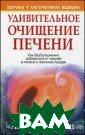 Удивительное оч ищение печени М ориц А. 272 стр . Книга раскрыв ает причины поя вления камней в  печени и жёлчн ом пузыре, объя сняет, почему э ти камни ответс