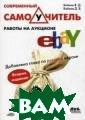 Современный сам оучитель работы  на аукционе eB ay - 2 изд. Бай ков В.Д., Байко в Д.В. 192 с.На  протяжении две надцати уроков  книги читатель  проходит полный