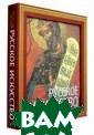 Русское искусст во Гнедич П.П.  240 с. Эта книг а посвящена луч шим художествен ным образцам, с озданным русски ми мастерами на  протяжении дес яти веков: от ф