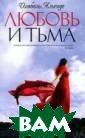 Любовь и тьма А льенде И. 352 с .В самом назван ии романа залож ено противопост авление. Миру л юбви противосто ит тьма, накрыв шая Чили в сент ябре 1973 года