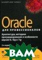 Oracle для проф ессионалов: арх итектура, метод ики программиро вания и особенн ости версий 9i,  10g и 11g Тома с Кайт 848 стр. `В этой книге п роводятся иссле