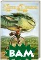 Кенни и дракон  Дитерлицци Т. 1 92 с. Книга тал антливого канад ского писателя  и художника-илл юстратора Тони  Дитерлицци. Кни га повествует о б удивительных