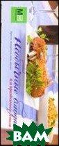Необычные блюда  для празднично го стола Першин а С.Е. 64 с. Ск олько хлопот вс егда связано с  подготовкой к п разднику, и едв а ли не самые г лавные из них п