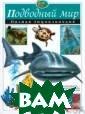 Подводный мир.  Полная энциклоп едия Юлия Школь ник 256 стр.Эта  книга не тольк о прекрасное до полнение к школ ьным учебникам  по биологии, но  и отличный под