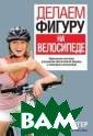 Делаем фигуру н а велосипеде Се лин Йегер 224 с .Сотрудница жур нала Bicycling  Селин Йегер пок азывает, как с  помощью разнооб разных режимов  езды на велосип