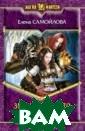 Змеиное золото.  Дети дорог Сам ойлова Е.А. 346  c. Дорого ценя тся среди людей  волшебные шкур ы змеелюдов, и  еще дороже, есл и они золотые.  Делают из «змеи