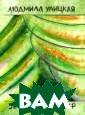 Зеленый шатер.  В 2 томах. Том  1 Людмила Улицк ая 384 с. Новый  роман Людмилы  Улицкой «Зелены й шатер» по пра ву может претен довать на перво степенное место