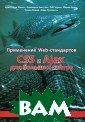 Применение Web- стандартов CSS  и Ajax для боль ших сайтов. Кри стофер Шмитт. 2 24 стр.Основная  задача Web-диз айнеров - эффек тивное использо вание современн