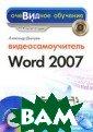 Видеосамоучител ь Word 2007 А.  Днепров 240 стр .Эта книга помо жет вам изучить  Word 2007 - по следнюю версию  текстового реда ктора из пакета  Microsoft Offi