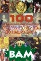100 величайших  загадок истории . От Древнего Е гипта до наших  дней Спектор А. А. 208 с.  Зага дки и тайны ист ории сопровожда ют человечество  на протяжении