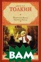 Властелин Колец . Трилогия. Том  1. Хранители К ольца.  The Lor d of Rings: Par t 1. Джон Толки ен. / John Rona ld Ruel Tolkien . 576 стр.Джон  Р. Р. Толкин -