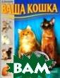 Ваша кошка.Поро ды-содержание-п итание Дазидова  352 стр. Книга  содержит полез ные сведения о  содержании, пит ании и лечении  кошки. Вы также  познакомитесь