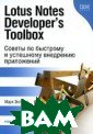 Lotus Notes Dev