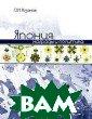 Япония: награды  и политика О.  Н. Розанов 324  стр.Книга предс тавляет собой о ригинальное, тщ ательно выполне нное научное ис следование о на градной системе