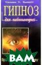 Гипноз для начи нающих Хьюитт У ильям 336 стрЭт а книга содержи т двадцатилетни й опыт автора -  гипнотизера-пр офессионала. Со здавая ее, Уиль ям Хьюитт стави