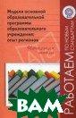 Модели основной  образовательно й программы обр азовательного у чреждения: опыт  регионов. Нача льная школа Рог овцева Н. И. 11 0 стр.В пособии  представлены т