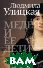 Медея и ее дети  Людмила Улицка я 352 с.<p>