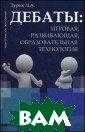 Дебаты. Игровая , развивающая,  образовательная  технология. Уч ебное пособие Т урик Л.А. 186 с .<p>«Дебаты» —  это технология,  помогающая пос троить правильн