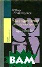 Шекспир после Б родского.Сонеты  Уильяма Шекспи ра Олеар А.М. 1 80 стр. Шекспир овские сонеты,  в силу лирическ ой их природы,  особенно распол агают к тому, ч