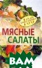 Мясные салаты Т ихомирова Вера  64 стр. В книге  представлены с алаты из самых  различных видов  мяса: баранины , говядины, тел ятины, свинины,  курицы, а такж