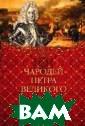 Чародей Петра В еликого Филимон  А.Н. 352 с.Имя  Якова Брюса, з амечательного у ченого-энциклоп едиста, оказало сь практически  вычеркнутым из  российской исто