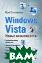 Windows Vista.  Новые возможнос ти Ю.  Солоницы н 336 стр.Компа ния Microsoft в ыпустила долгож данное обновлен ие своей серии  операционных си стем — Windows