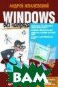 Windows без нап ряга А. Жвалевс кий 288 стр.Вес елый и интересн ый самоучитель  работы в Window s — самой попул ярной на сегодн я операционной  системе. В ходе